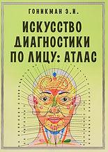 Искусство диагностики по лицу: Атлас - Гоникман Э.