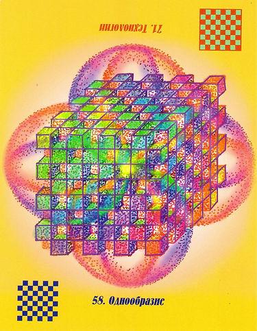 Исцеляющая сила. карта 58 – Однообразие