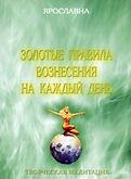 Ярославна - Золотые правила Вознесения