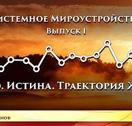 Герливанов В. - Системное Мирустройство