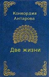 Две жизни - К.Антарова
