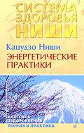 Кацудзе Ниши - книги