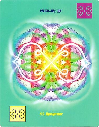 Исцеляющая сила. карта 83 – Прозрение