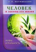 Неумывакин И.П - книги