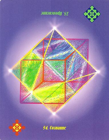 Исцеляющая сила. карта 54 – Сознание