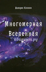 Многомерная Вселенная 2 – Долорес Кэннон