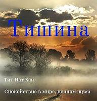 Тишина - Тит Нат Хан