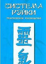 Система Рейки - Кашлинская Л.