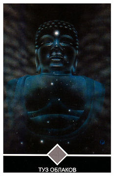 Ошо Дзен Таро – Сознание