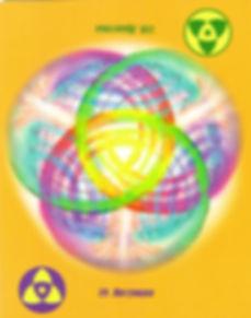 Исцеляющая сила. карта 19 – Интуиция
