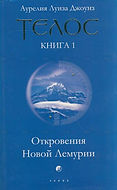 Аурелия Луиза Джоунс - книги