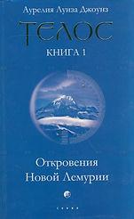 Телос 1 - Аурелия Луиза Джоунс