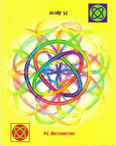 Исцеляющая сила. карта 94 – Постоянство