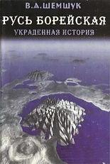 Русь борейская - Шемшук В.