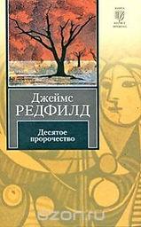 Десятое пророчество - Джеймс Редфилд