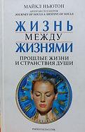 Майкл Ньютон - книги