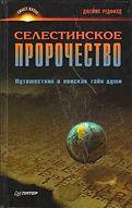 Джеймс Редфилд - книги