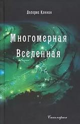 Многомерная Вселенная, том 4 - Долорес Кэннон
