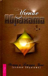 Учение Абрахама  Закон Притяжения - Э. и Д. Хикс