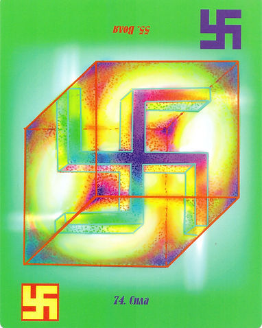 Исцеляющая сила. карта 74 – Сила