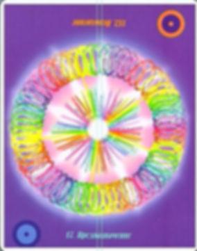 Исцеляющая сила энергетических волн. Карта 17 -112. Предназначение – Исполнение (описание)…