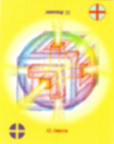 Исцеляющая сила. карта 52 – Совесть