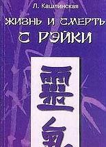 Жизнь и смерть с Рейки - Кашлинская Л.