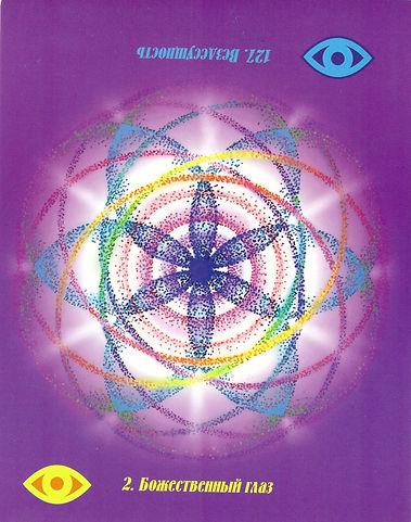 Исцеляющая сила. карта 2 – Божественный глаз
