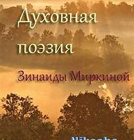 Духовная поэзия - Миркина З. А. (Nikоsho)