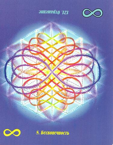 Исцеляющая сила. карта 8 – Бесконечность