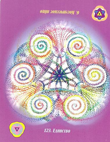 Исцеляющая сила. карта 123 – Единство