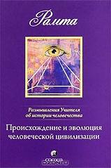 Происхождение и эволюция  человеческой цивилизации - Рамта