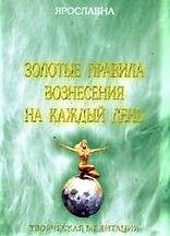 Ярославна – Золотые правила вознесения на каждый день