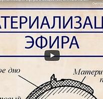 Исток - фильмы - Материализация эфира
