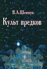 Культ Предков - Шемшук В.