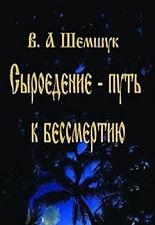 Сыроедение - путь к бессмертию - Шемшук В.