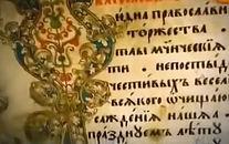 Исток - фильмы - Девы древней Руси