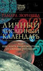 Личный численный календарь - Зюрняева Т.Н.