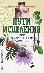 Пути исцеления. Мир лекарственных растений – Гоникман Э.