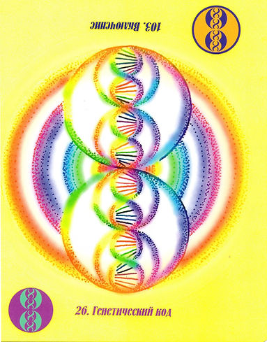 Исцеляющая сила. карта 26 – Генетический код
