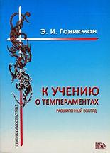К учению о темпераментах - Гоникман Э.