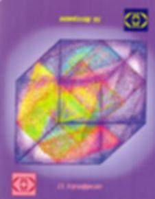 Исцеляющая сила. карта 73 – Гермафродит