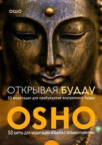 Колода карт - Открывая Будду