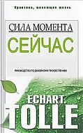 Экхарт Толле - книги