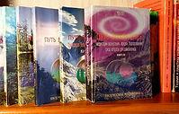 Путь Вознесения - книги