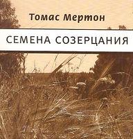Томас Мертон - Семена созерцания