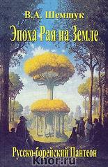 Эпоха Рая на Земле - Шемшук В.
