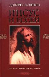 Иисус и Ессеи– Долорес Кэннон