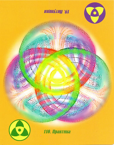 Исцеляющая сила. карта 110 – Практика