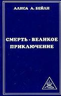 Алиса А. Бейли - Смерть-Великое приключение